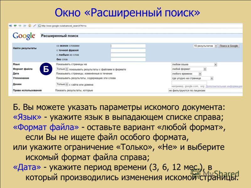 Б. Вы можете указать параметры искомого документа: «Язык» - укажите язык в выпадающем списке справа; «Формат файла» - оставьте вариант «любой формат», если Вы не ищете файл особого формата, или укажите ограничение «Только», «Не» и выберите искомый фо