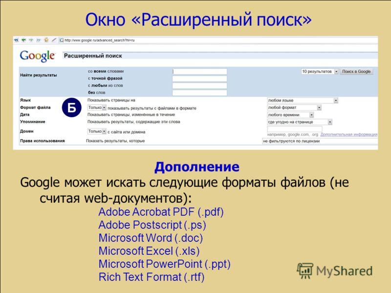 Дополнение Google может искать следующие форматы файлов (не считая web-документов): Adobe Acrobat PDF (.pdf) Adobe Postscript (.ps) Microsoft Word (.doc) Microsoft Excel (.xls) Microsoft PowerPoint (.ppt) Rich Text Format (.rtf) Окно «Расширенный пои