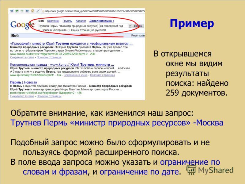 В открывшемся окне мы видим результаты поиска: найдено 259 документов. Пример Обратите внимание, как изменился наш запрос: Трутнев Пермь «министр природных ресурсов» -Москва Подобный запрос можно было сформулировать и не пользуясь формой расширенного