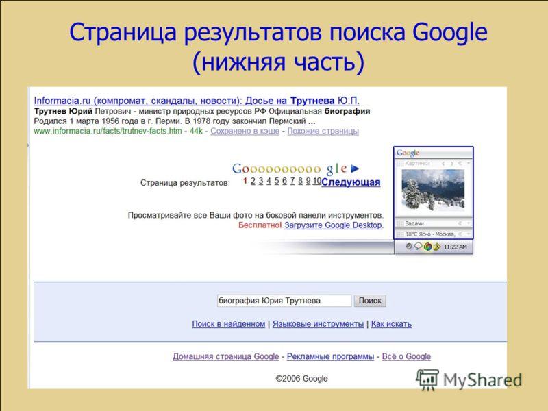 Страница результатов поиска Google (нижняя часть)