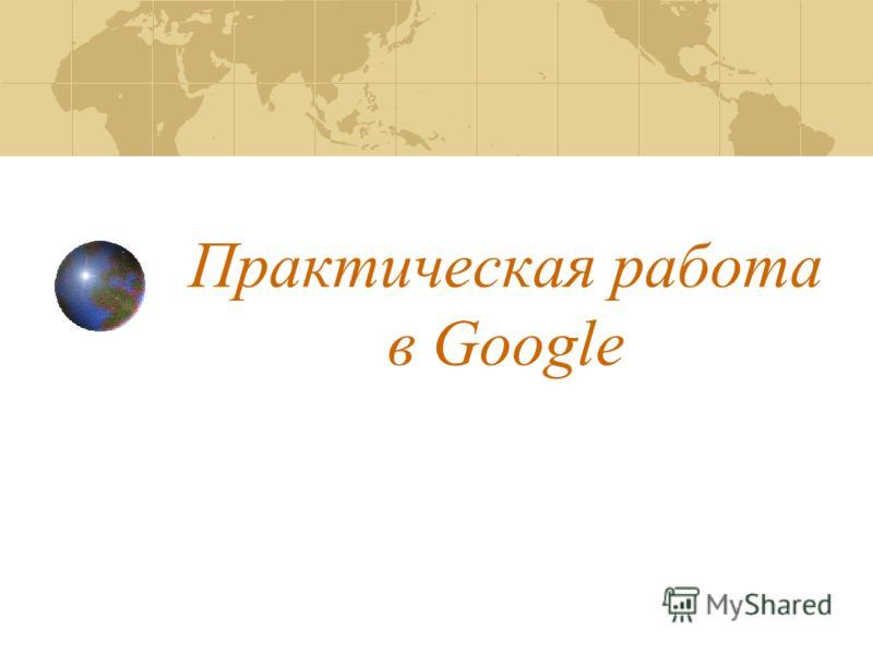 Практическая работа в Google