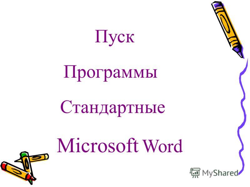 Пуск Программы Стандартные Microsoft Word