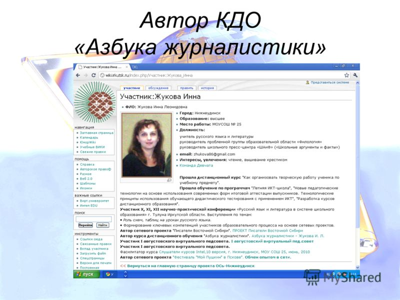 Автор КДО «Азбука журналистики»