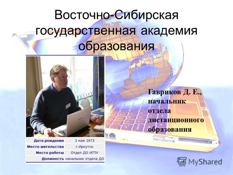Восточно-Сибирская государственная академия образования Гавриков Д. Е., начальник отдела дистанционного образования