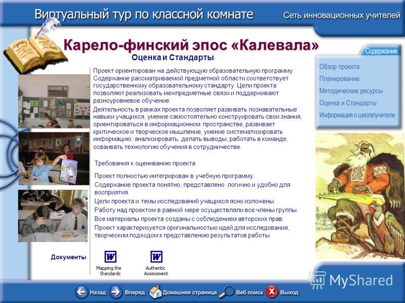 Карело-финский эпос «Калевала» Документы Оценка и Стандарты Проект ориентирован на действующую образовательную программу. Содержание рассматриваемой предметной области соответствует государственному образовательному стандарту. Цели проекта позволяют