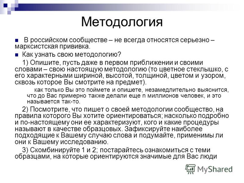 Методология В российском сообществе – не всегда относятся серьезно – марксистская прививка. Как узнать свою методологию? 1) Опишите, пусть даже в первом приближении и своими словами – свою настоящую методологию (то цветное стеклышко, с его характерны