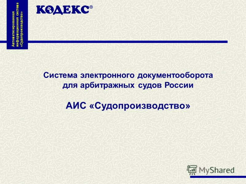 Система электронного документооборота для арбитражных судов России АИС «Судопроизводство» Автоматизированная информационная система «Судопроизводство»