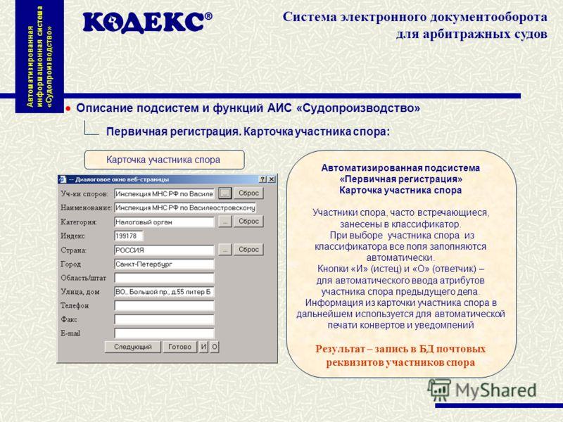 Система электронного документооборота для арбитражных судов Карточка участника спора Автоматизированная подсистема «Первичная регистрация» Карточка участника спора Участники спора, часто встречающиеся, занесены в классификатор. При выборе участника с