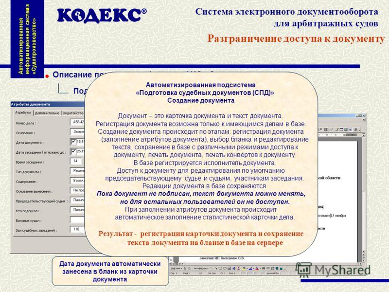 Система электронного документооборота для арбитражных судов Автоматизированная информационная система «Судопроизводство» Подготовка судебных документов (СПД). Создание документа Описание подсистем и функций АИС «Судопроизводство» Дата документа автом