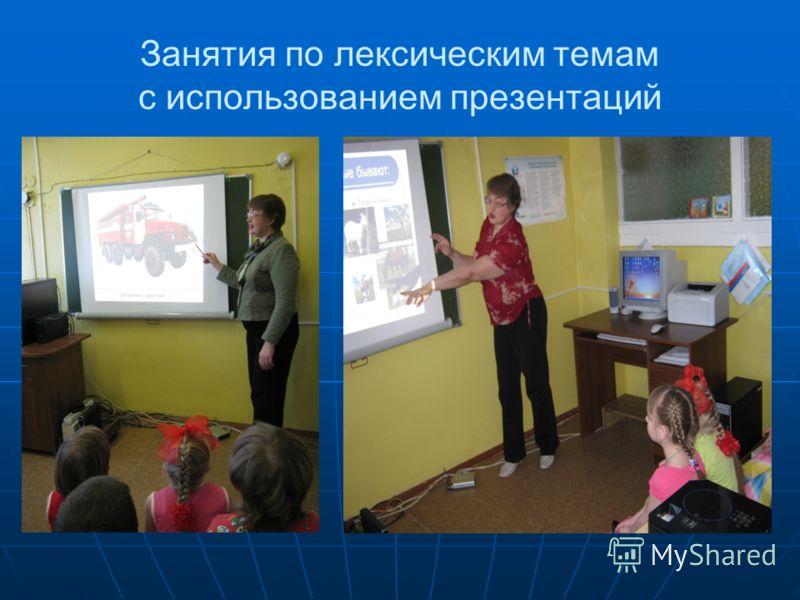 Занятия по лексическим темам с использованием презентаций