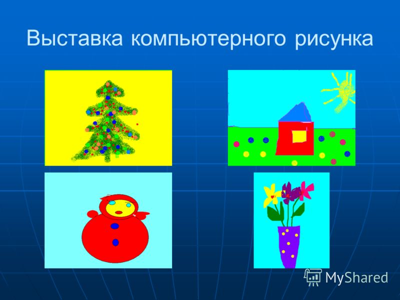 Выставка компьютерного рисунка