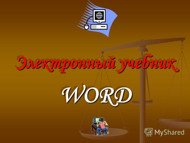 Электронный учебник WORD WORD