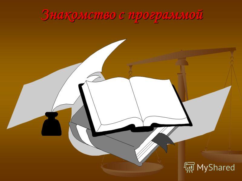 знакомство текстовыми редакторами kjryjn