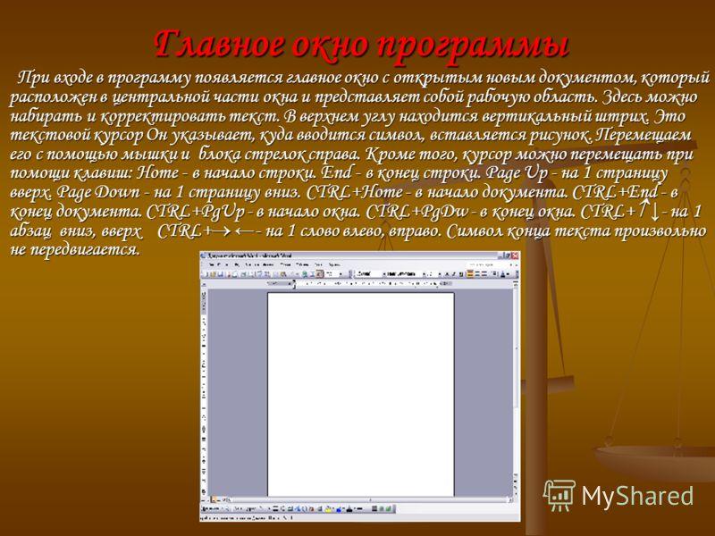 Главное окно программы При входе в программу появляется главное окно с открытым новым документом, который расположен в центральной части окна и представляет собой рабочую область. Здесь можно набирать и корректировать текст. В верхнем углу находится