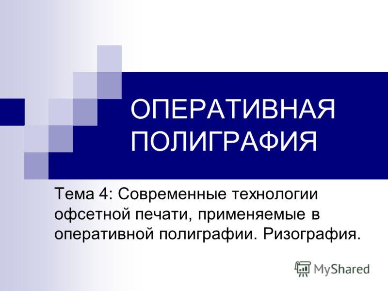 ОПЕРАТИВНАЯ ПОЛИГРАФИЯ Тема 4: Современные технологии офсетной печати, применяемые в оперативной полиграфии. Ризография.