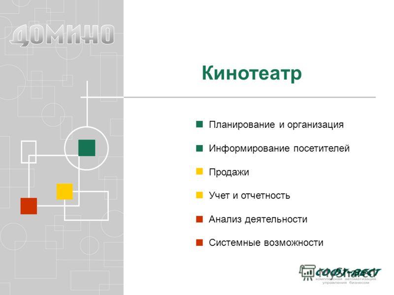 Кинотеатр Планирование и организация Информирование посетителей Продажи Учет и отчетность Анализ деятельности Системные возможности