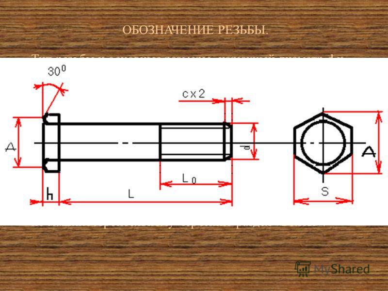 ОБОЗНАЧЕНИЕ РЕЗЬБЫ. Тип резьбы и основные размеры- наружный диаметр d и шаг Р- указывают на чертежах надписью. Эту надпись называют обозначением резьбы. Например, надпись М 50 Х 1,5 обозначает: резьба метрическая, наружный диаметр 50 мм, шаг 1,5 мм (