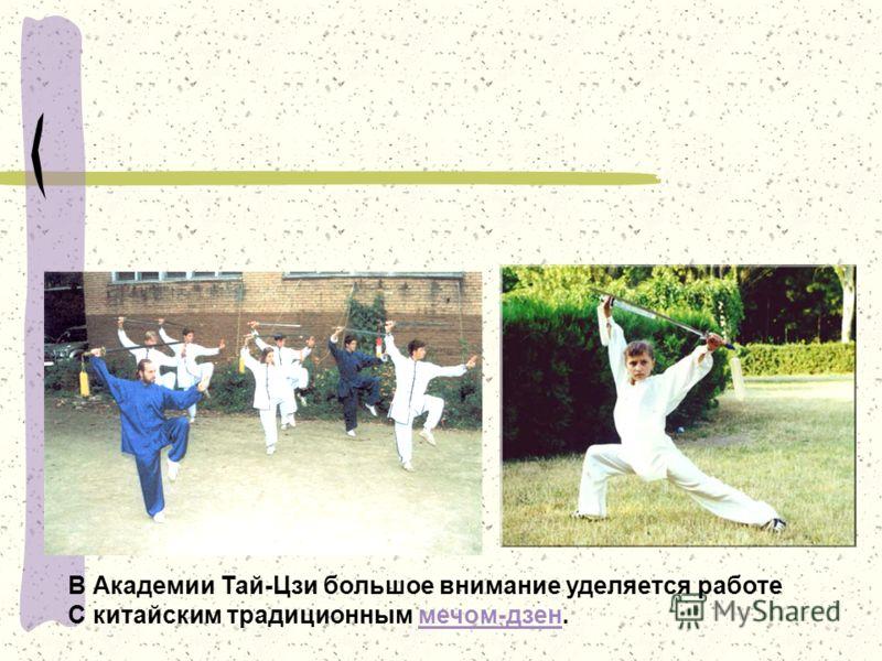 Монахи Шаолиньского монастыря с дружеским визитом в Академии Тай-цзи цюань,возглавляемая Мастером ушу Александром Городецким.