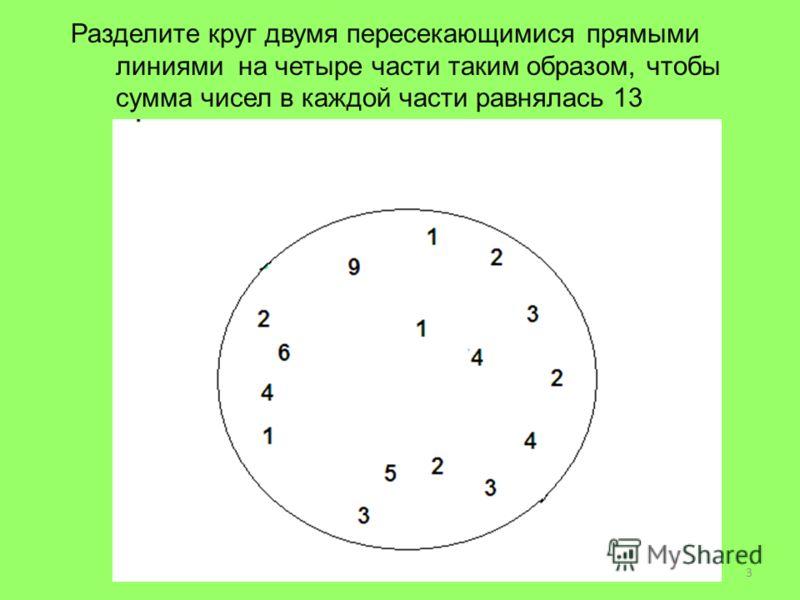 Разделите круг двумя пересекающимися прямыми линиями на четыре части таким образом, чтобы сумма чисел в каждой части равнялась 13 3