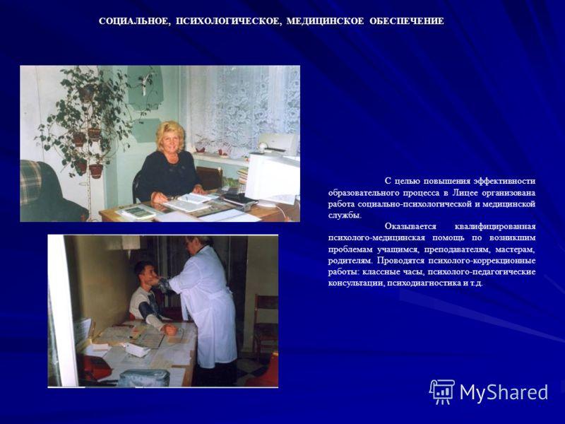 СОЦИАЛЬНОЕ, ПСИХОЛОГИЧЕСКОЕ, МЕДИЦИНСКОЕ ОБЕСПЕЧЕНИЕ С целью повышения эффективности образовательного процесса в Лицее организована работа социально-психологической и медицинской службы. Оказывается квалифицированная психолого-медицинская помощь по в