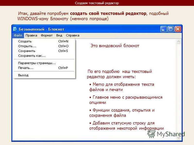 Итак, давайте попробуем создать свой текстовый редактор, подобный WINDOWS-кому Блокноту (немного попроще) Это виндовский блокнот По его подобию наш текстовый редактор должен иметь: Memo для отображения текста файлов и печати Главное меню с раскрывающ