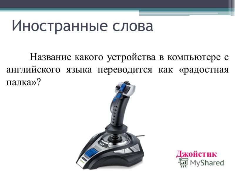 Иностранные слова Дословный перевод иностранных слов.