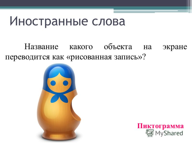 Название какой системной программы с английского языка переводится как «перевод- чик»? Транслятор Иностранные слова