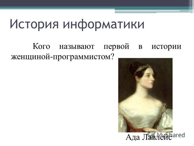 История информатики Кто считается автором самого древнего алгоритма? Евклид