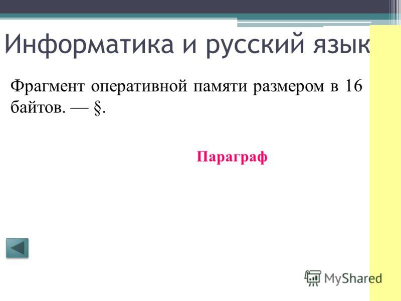 Информатика и русский язык Жаргонное название корневого каталога диска. Основная, значимая часть слова. Корень