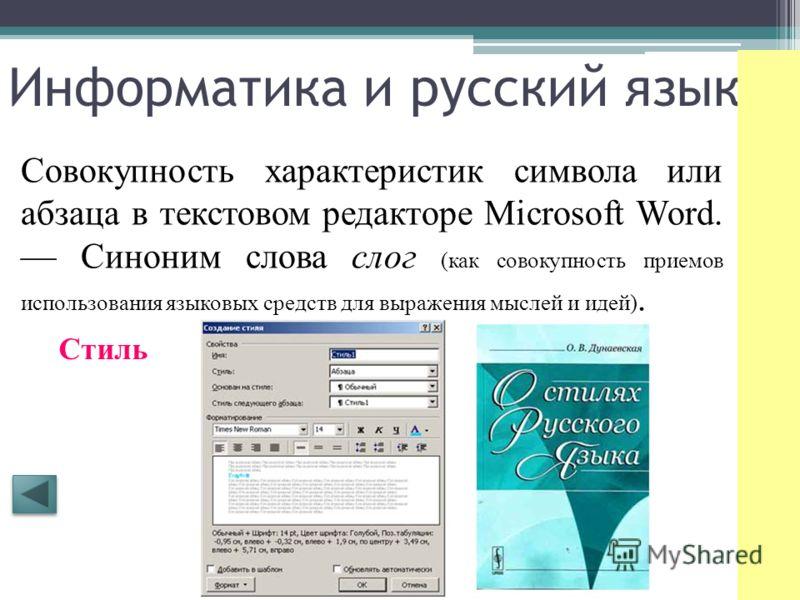 Информатика и русский язык Совокупность правил записи символов в языке программирования. Раздел грамматики, изучающий законы соединения слов и строения предложений. Синтаксис