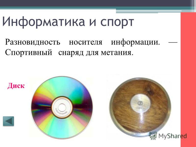 Информатика и русский язык Совокупность характеристик символа или абзаца в текстовом редакторе Microsoft Word. Синоним слова слог (как совокупность приемов использования языковых средств для выражения мыслей и идей). Стиль