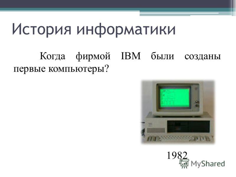 История информатики Кого называют первой в истории женщиной-программистом? Ада Лавлейс