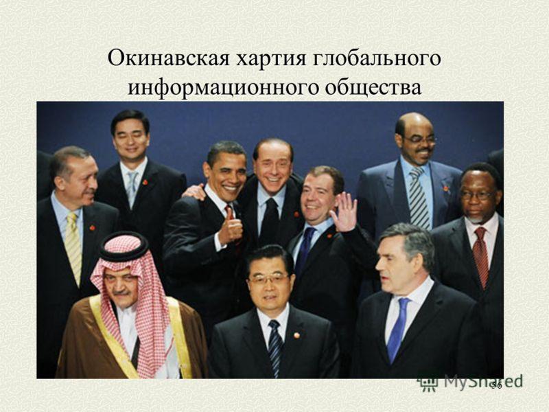 56 Окинавская хартия глобального информационного общества