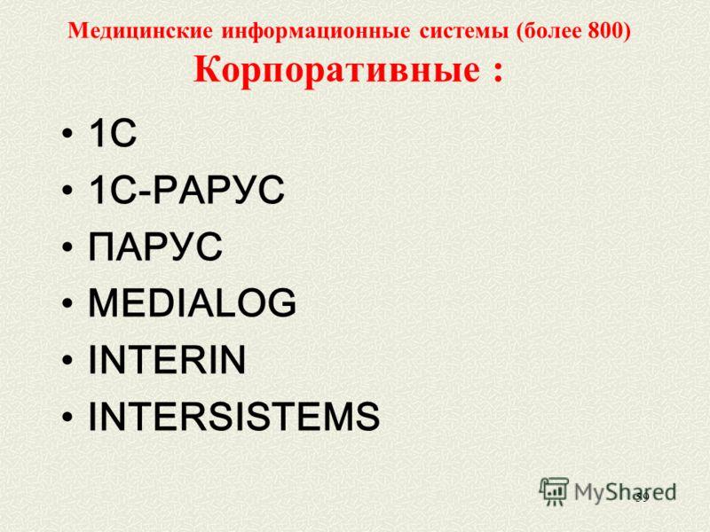 59 Медицинские информационные системы (более 800) Корпоративные : 1С 1С-РАРУС ПАРУС MEDIALOG INTERIN INTERSISTEMS