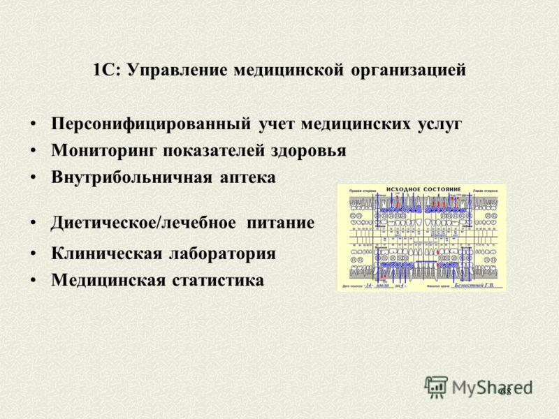 68 1С: Управление медицинской организацией Персонифицированный учет медицинских услуг Мониторинг показателей здоровья Внутрибольничная аптека Диетическое/лечебное питание Клиническая лаборатория Медицинская статистика