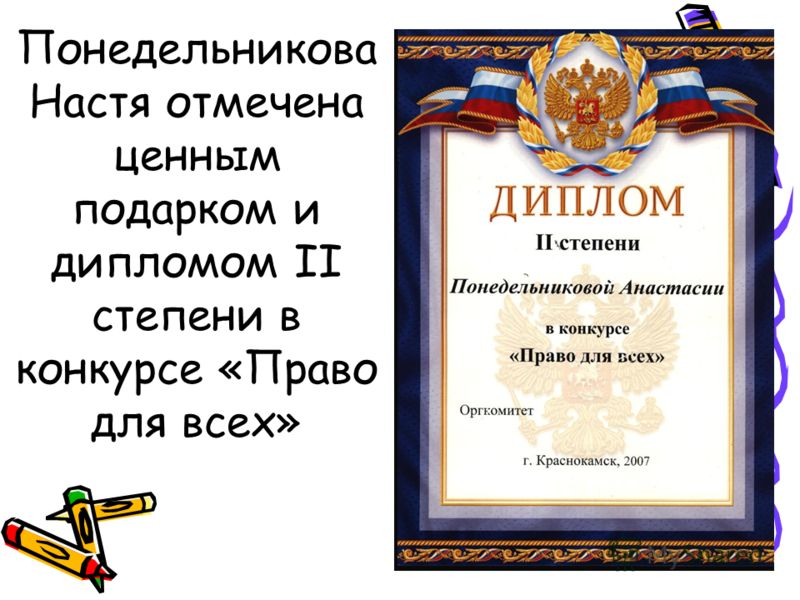 Понедельникова Настя отмечена ценным подарком и дипломом II степени в конкурсе «Право для всех»