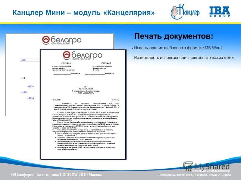 Канцлер Мини – модуль «Канцелярия» Печать документов: - Использование шаблонов в формате MS Word - Возможность использования пользовательских меток