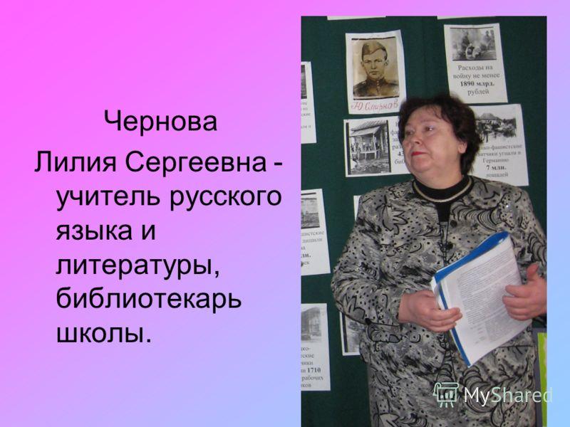 Чернова Лилия Сергеевна - учитель русского языка и литературы, библиотекарь школы.