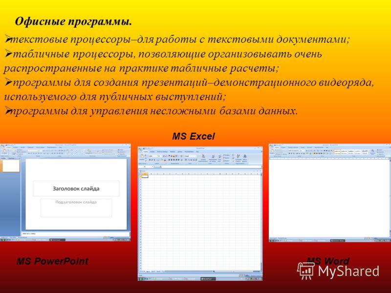 Офисные программы. текстовые процессоры–для работы с текстовыми документами; табличные процессоры, позволяющие организовывать очень распространенные на практике табличные расчеты; программы для создания презентаций–демонстрационного видеоряда, исполь