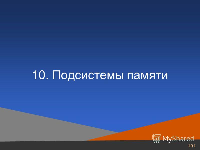 101 10. Подсистемы памяти