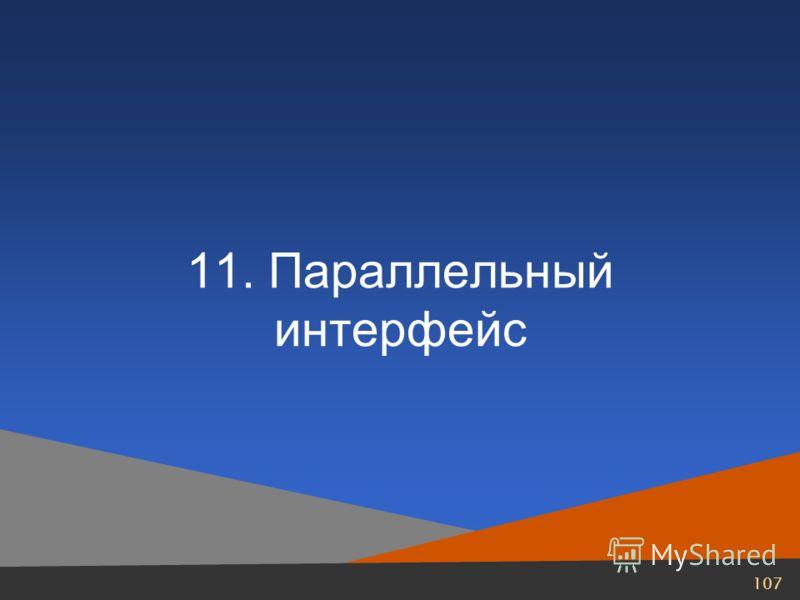 107 11. Параллельный интерфейс