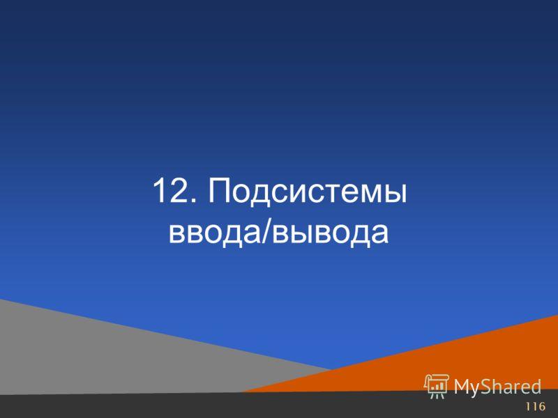 116 12. Подсистемы ввода/вывода