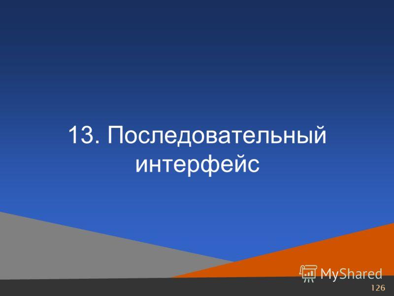 126 13. Последовательный интерфейс