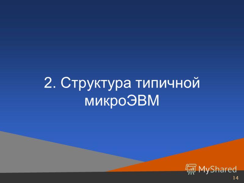 14 2. Структура типичной микроЭВМ
