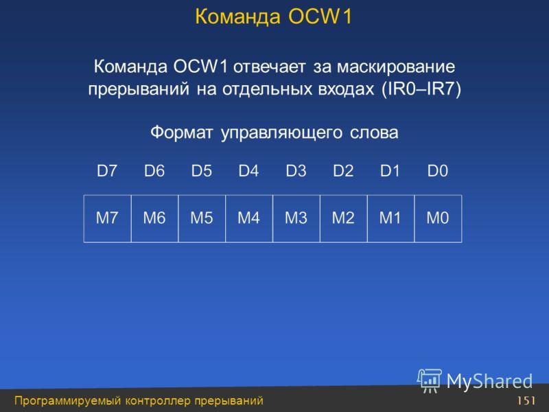 151 Программируемый контроллер прерываний Команда OCW1 отвечает за маскирование прерываний на отдельных входах (IR0–IR7) Формат управляющего слова Команда OCW1