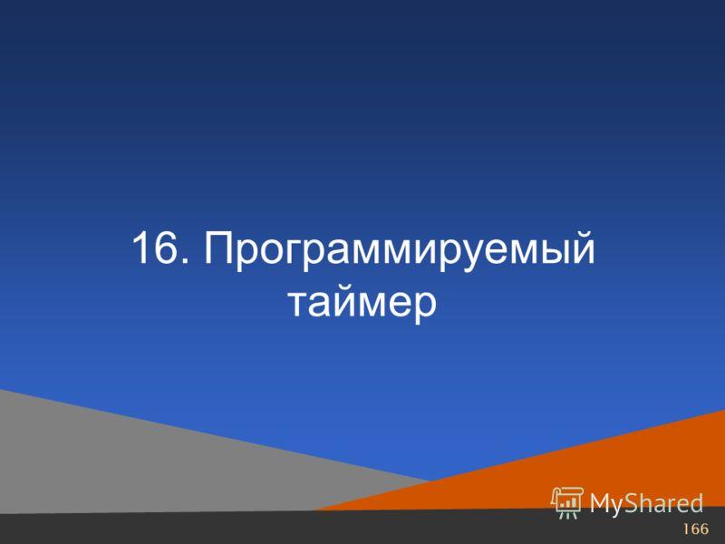 166 16. Программируемый таймер