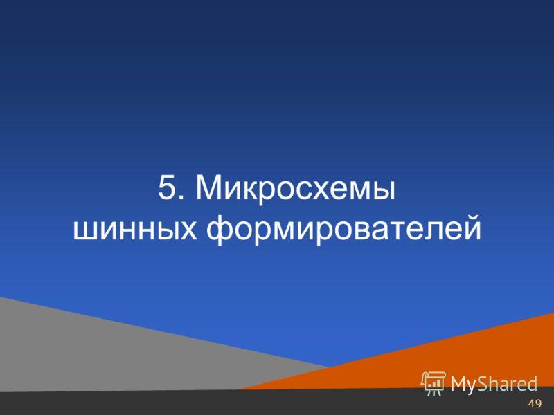 49 5. Микросхемы шинных формирователей