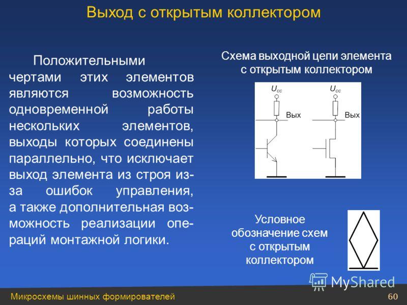 Микросхемы шинных формирователей 60 Положительными чертами этих элементов являются возможность одновременной работы нескольких элементов, выходы которых соединены параллельно, что исключает выход элемента из строя из- за ошибок управления, а также до