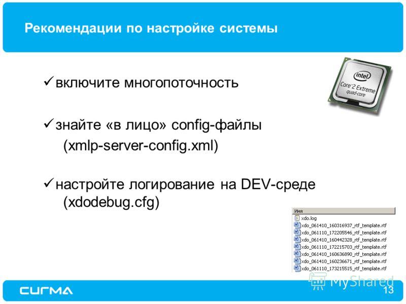 Рекомендации по настройке системы 13 включите многопоточность знайте «в лицо» config-файлы (xmlp-server-config.xml) настройте логирование на DEV-среде (xdodebug.cfg)