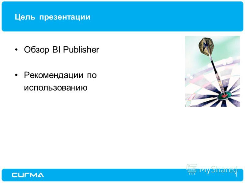 Цельпрезентации 1 Обзор BI Publisher Рекомендации по использованию